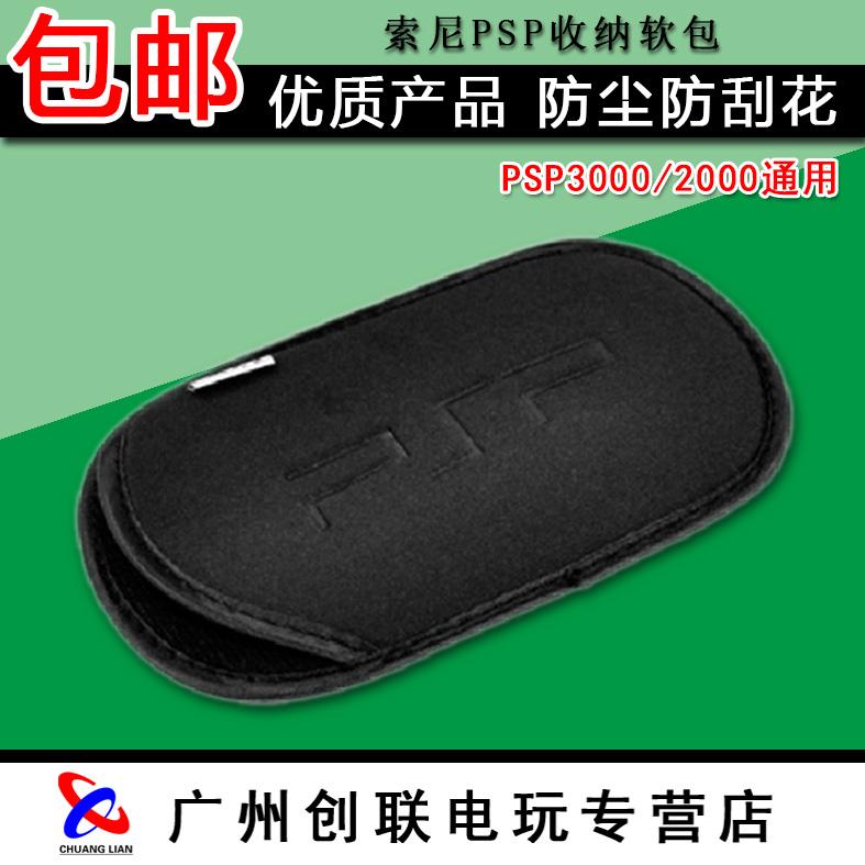 索尼PSP3000 PSP2000软包 收纳包 绒布袋子 保护套 配送挂绳 配件