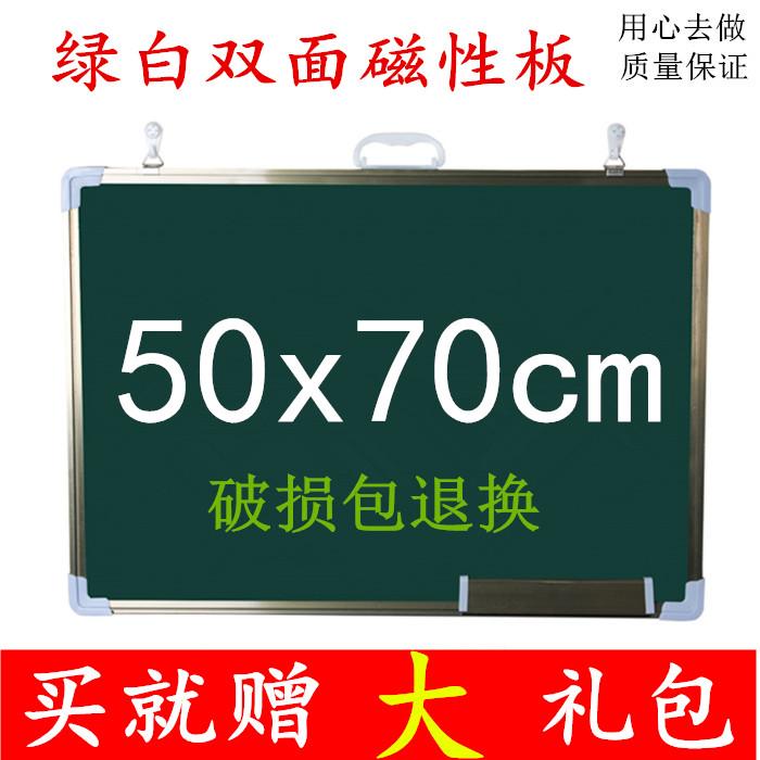 双面磁性50*70小黑板绿板白板家庭用挂式儿童画板 教学办公 包邮1元优惠券