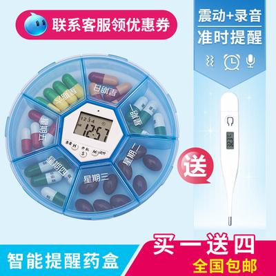 小药盒一周分装定时药盒随身迷你电子智能药盒吃药提醒器便携薬盒
