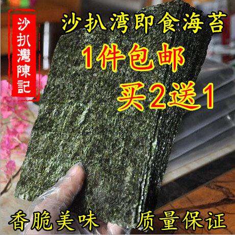 阳江大片即食海苔包饭寿司网红调味紫菜沙扒湾儿童零食品海鲜干货