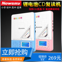 Newman CD-L100 CD Repeater English CD Learning Machine Student Play Machine Card U disk MP3 Portable