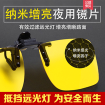 Men and women clip-on night riding car Anti-Car high beam safety night vision with myopia polarized lenses glasses