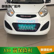 Yujie Electric Vehicle Parts Yujima Bumper Yujie 330 Front Bumper Yujie Rice Front Bumper