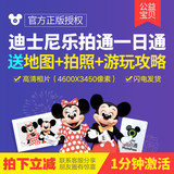 乐 拍 通 Shanghai Disneyland 拍 通 一 通 一 卡迪迪尼 Photo Raiders Mga Litrato Libreng Download