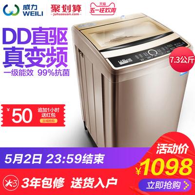 威力自动洗衣机