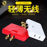The way to ultra-thin one turn three power converter socket plug multi-use high power one minute three home wireless plug