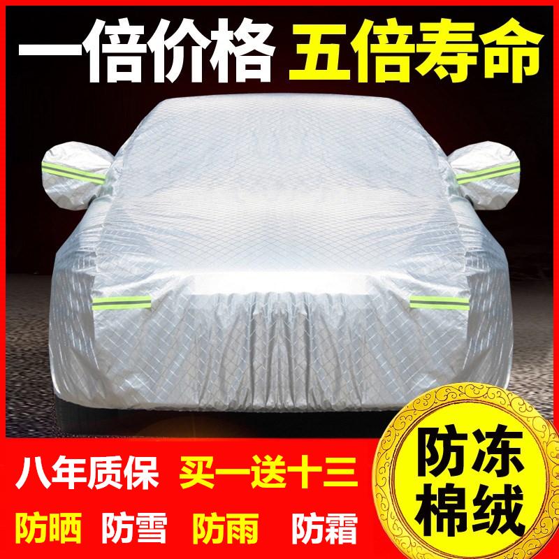 汽车车罩外套半防晒防雨隔热车衣防冰雹遮阳挡四季专用加厚盖车布
