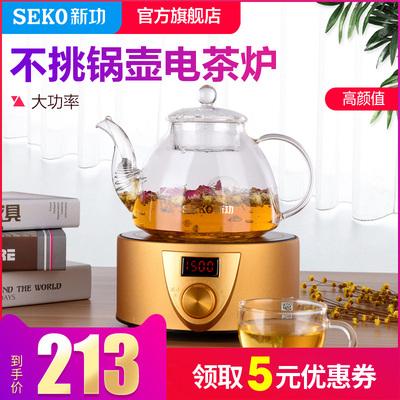 新功Q6A 电磁茶炉小型泡茶炉大功率电陶炉家用煮茶器智能烧水壶