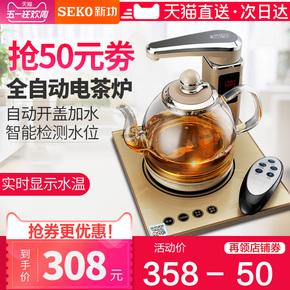 Seko/新功 N68带遥控全自动上水电热水壶玻璃烧水壶煮茶器电水壶