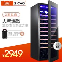 Sicao/新朝JC-200A新红酒柜恒温酒柜雪茄冰吧家用冷藏柜茶叶冰箱