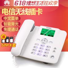 电信无线固话 华为无线座机F202 插卡固定电话机电信手机卡信号强