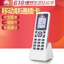 无绳 华为F362插卡电话机 移动联通2G网络手持机 无线座机话机