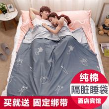 旅行隔脏睡袋 便携式内胆室内双人单人宾馆旅游酒店防脏床单纯棉