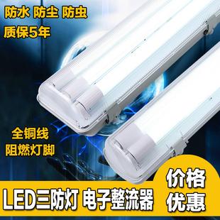 T8LED三防灯 1.2米双管防水防尘防爆荧光40W吸顶支架净化 日光灯