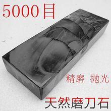 4000 5000目水滴青 细磨 精磨 抛光天然油石 家用磨刀石菜刀浆石