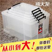 禧天龙大号小号迷你收纳盒有盖衣物储物整理箱加厚透明塑料收纳箱