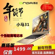 昂达小马3113.3英寸1080P屏Win10四核商务办公笔记本电脑Onda