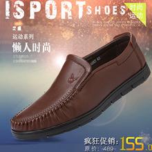日常休闲皮鞋 透气淘金币抵钱 平跟防滑爸爸鞋 真皮男士 男鞋