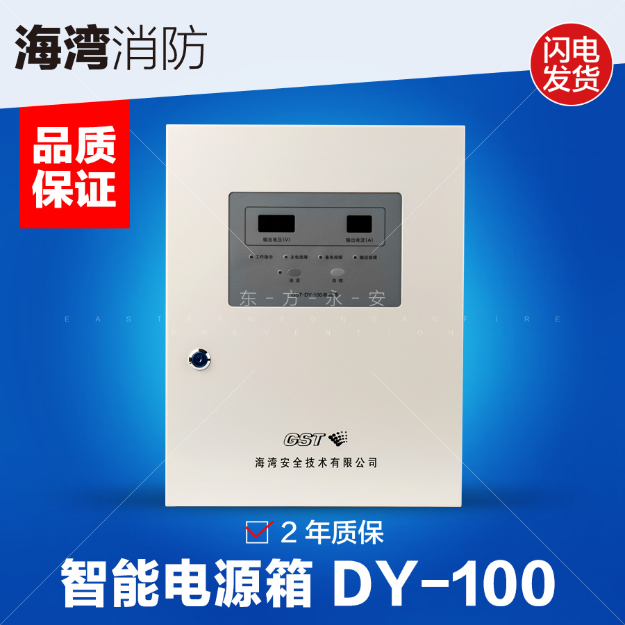 海湾 GST-DY-100 智能电源箱 24V 电源箱 消防电源专用 保证