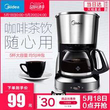 D101美式咖啡机家用全自动滴漏式迷你煮咖啡壶小型煮茶壶两用