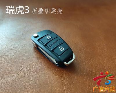 奇瑞瑞虎3折叠遥控器外壳 钥匙胚更换改装钥匙送包邮