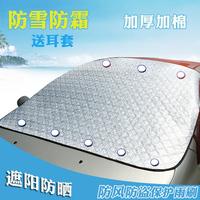 汽车防雪挡遮阳挡防霜布前挡玻璃遮雪罩防晒防冻遮阳罩冬季雪挡