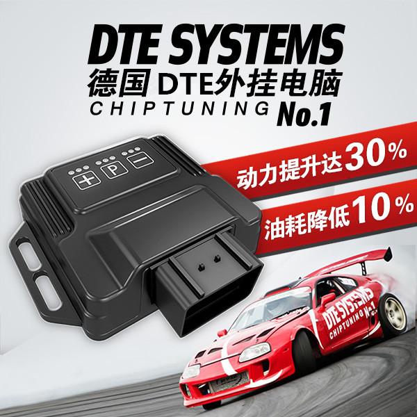 德国原装进口DTE外挂电脑刷ECU动力大众CC 3系C级高7等