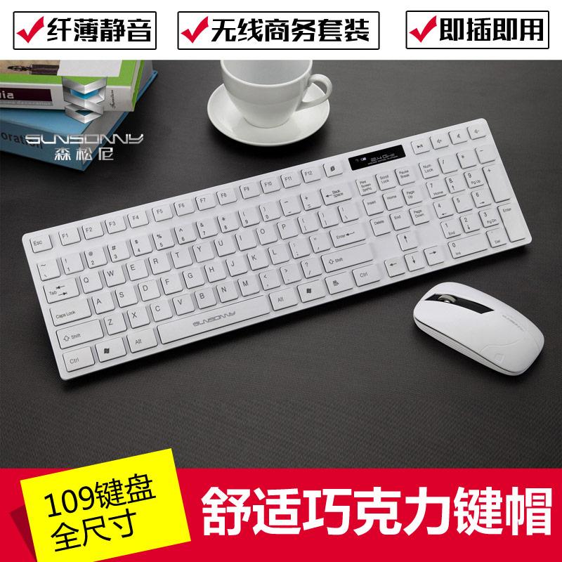 森松尼无线键盘鼠标套装笔记本台式电脑静音游戏办公家用键鼠省电