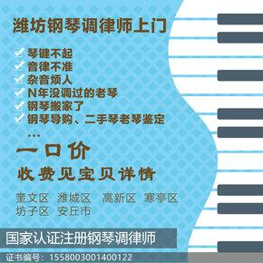 濰坊鋼琴調音/鋼琴調律/琴鍵維修/鋼琴選購/鑒定