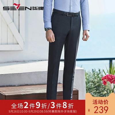 柒牌男士西裤西装裤修身薄款商务正装裤子青年中年休闲男长裤