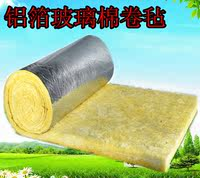 Glass wool roll felt roof sound-absorbing insulation cotton color steel greenhouse insulation cotton wool cotton fireproof fiber cotton