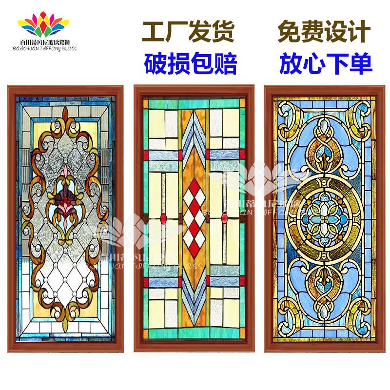 定做教堂艺术玻璃彩色琉隔断屏风圆形吊顶壁炉背景墙门窗婚房彩绘