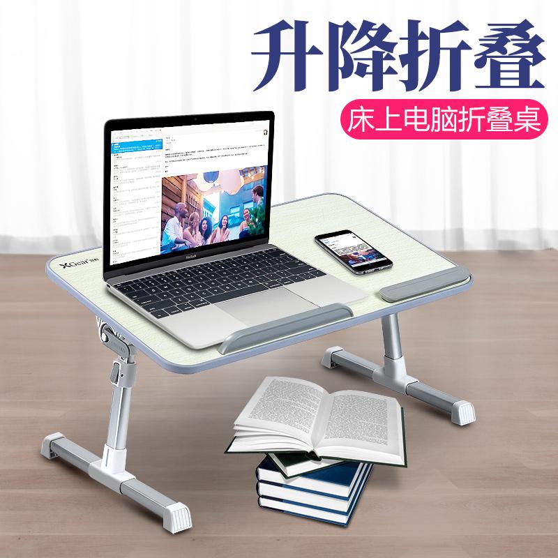 赛鲸笔记本电脑做桌寝室放床上用的女大学生宿舍上铺支架家用学习写字桌可调节升降折叠的多功能懒人小书桌子