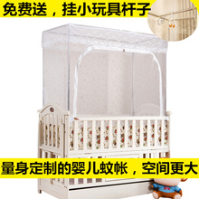 Customized bed mosquito net cover with bracket anti-mosquito BB children customized baby open door zipper