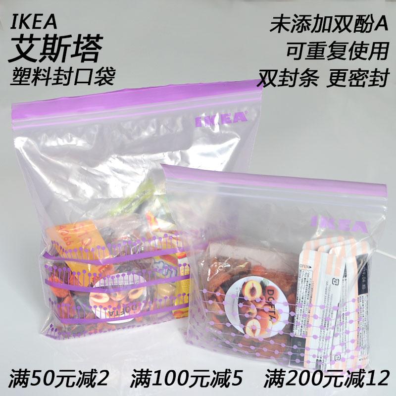 宜家艾斯塔加厚食品保鲜袋子塑料密实自封口袋收纳密封袋大中小号