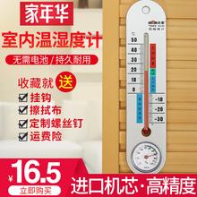 杭新室内温度计湿度计高精度家用婴儿房免电池大棚湿温湿度计表