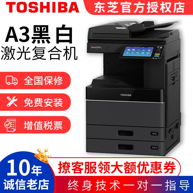 东芝(TOSHIBA)3008升级款DP-3018A多功能数码复印机 A3 A4黑白激光双面打印复印彩色扫描 e-STUDIO3018A