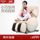荣泰RT 6125按摩椅多功能家用小型电动按摩沙发