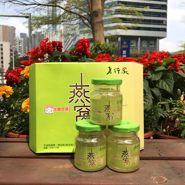 香港老行家燕窝礼盒冰糖官燕70g*6支装  送礼佳品