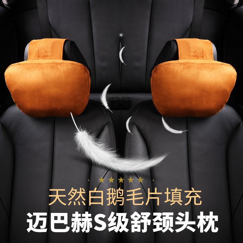 五福金牛迈巴赫车用同款头枕腰靠套装四季通用护颈枕夏季奔驰汽车