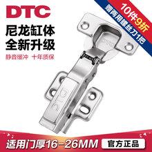 脱卸合页 C80 升级款 橱柜门内置阻尼液压缓冲铰链快装 DTC东泰铰链