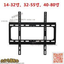 工厂价通用32 60寸液晶电视机挂架壁架墙架壁架架子配件