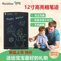 Howshow is good to write LCD handwriting board children's electronic writing board draft graffiti painting board light energy small blackboard