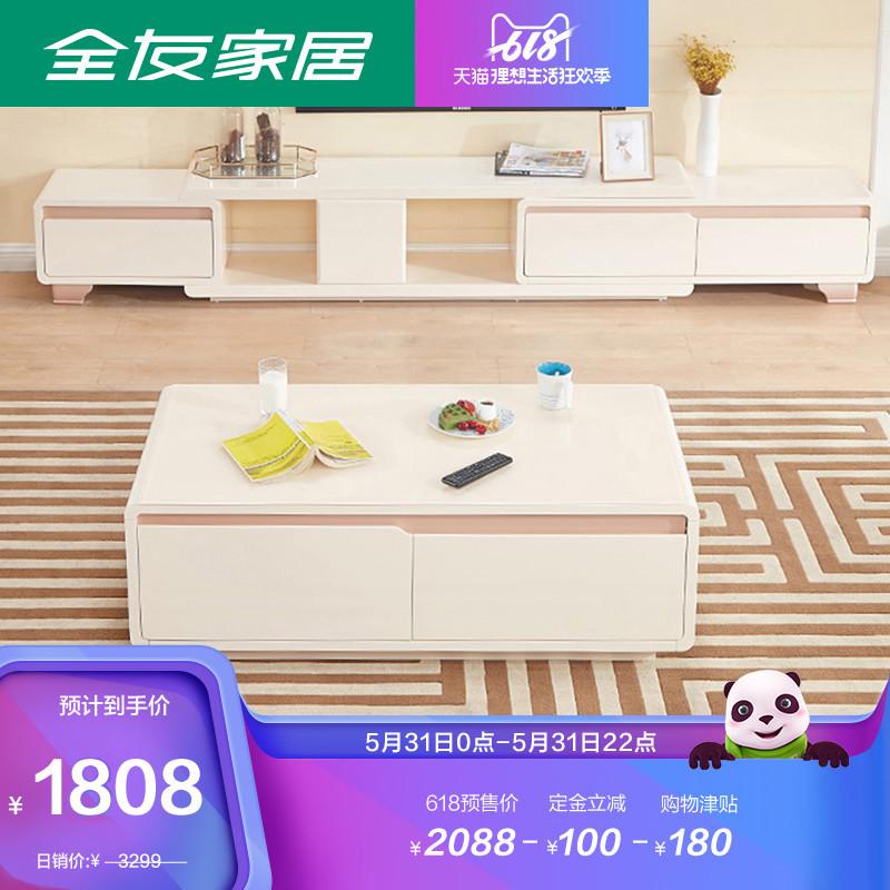全友家居茶几电视柜小户型现代简约伸缩电视柜组合家具120706