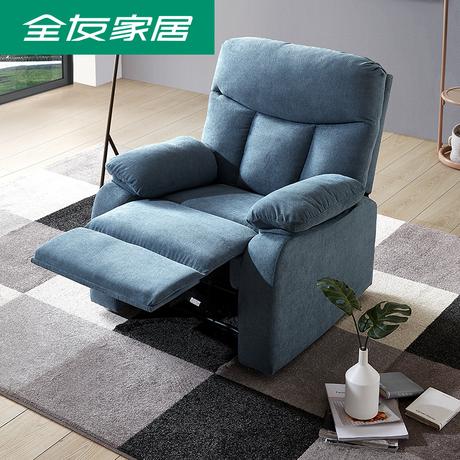全友家居懒人沙发椅单人沙发户外阳台室内卧室休闲小沙发DX106037商品大图