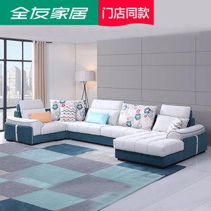 全友家居大户型布艺沙发植绒面料布艺沙发U型沙发门店同款21636