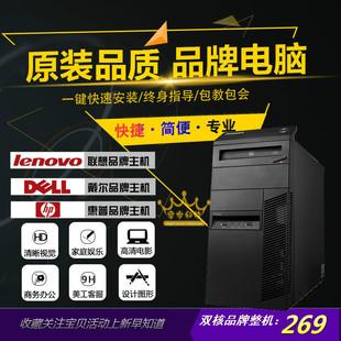 台式整机独显游戏高端商务办公i3i5 二手电脑主机联想戴尔品牌原装多少钱  便宜价格_阿牛购物网