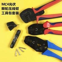 光伏专用压线钳端子钳剥线钳省力多功能工具包套装压接夹线钳mc4