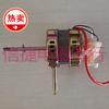 永生电风扇配件电机