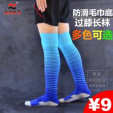 新品 成人加厚毛巾底意大利德国法国英国皇马 足球袜子长筒袜男款